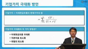 신현한 교수 - 기업재무