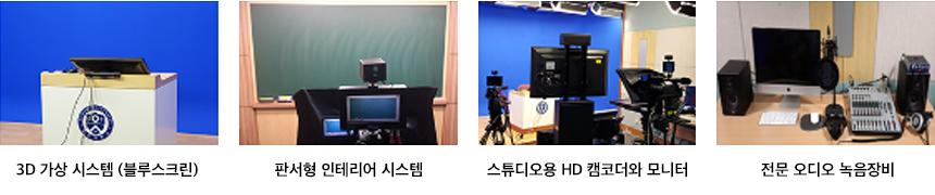 연세대학교 OSE 센터 - 영상 스튜디오 보유 장비